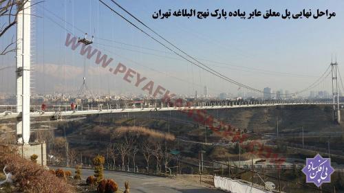 پل عابر پیاده معلق پارک نهج البلاغه تهران   (4)